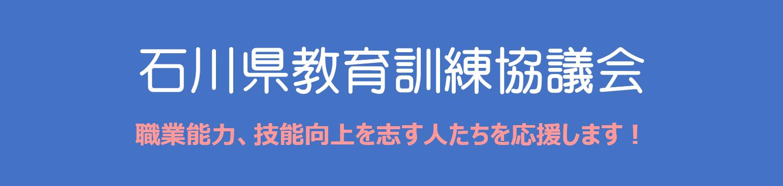 石川県教育訓練協議会